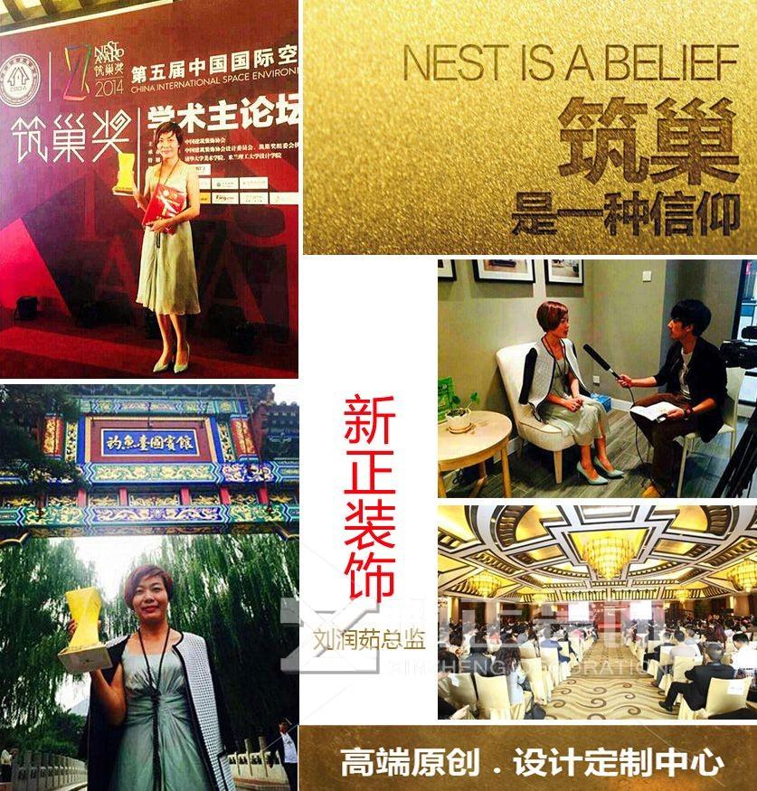 新正装饰设计一部设计总监刘润茹荣获2014年筑巢奖