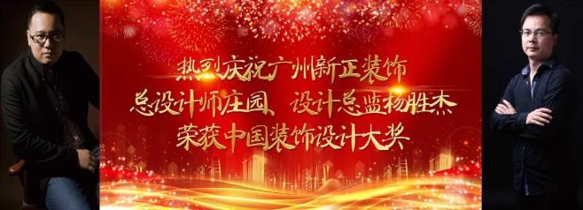 中国装饰设计奖