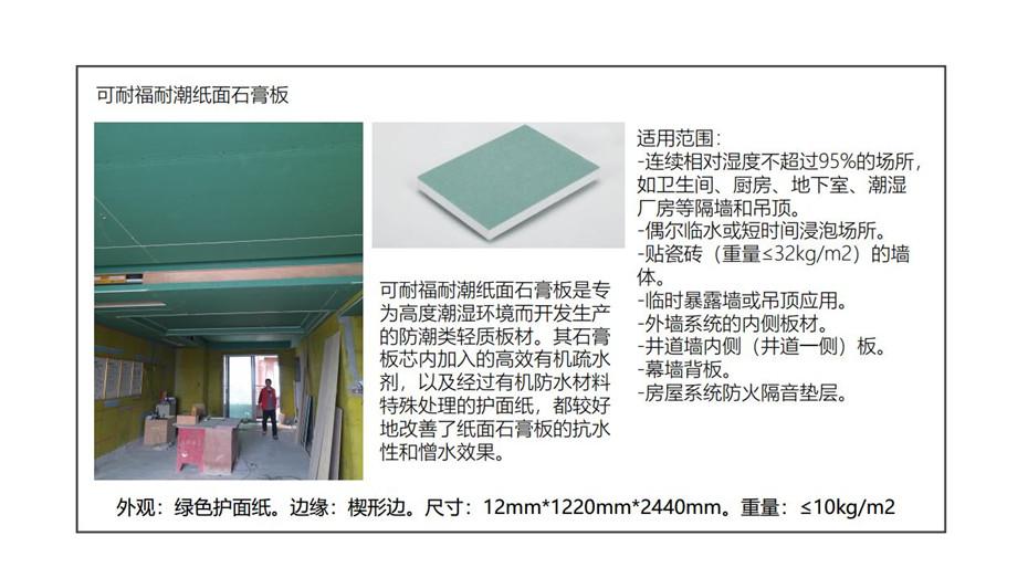 【去接线端子】新正装饰介绍1.9版180419jpg_Page17