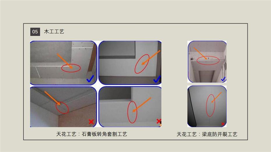 【去接线端子】新正装饰介绍1.9版180419jpg_Page25